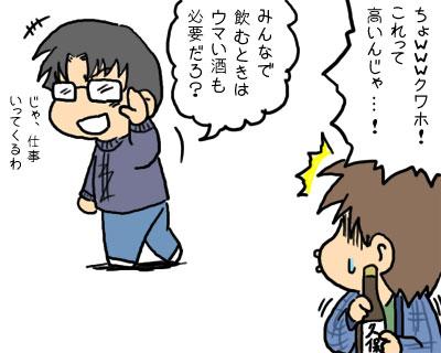 2008_12_18_05.jpg