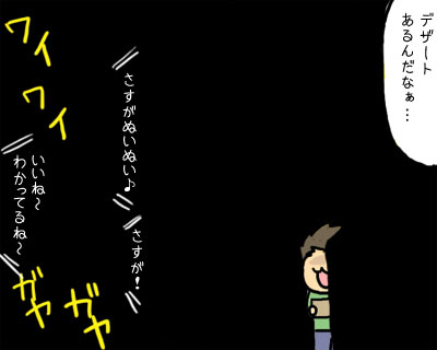 2008_12_20_05.jpg