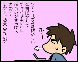 プニたま絵日記
