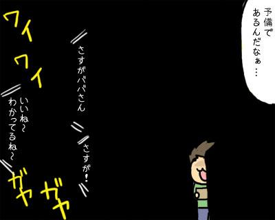 2008_12_20_07.jpg