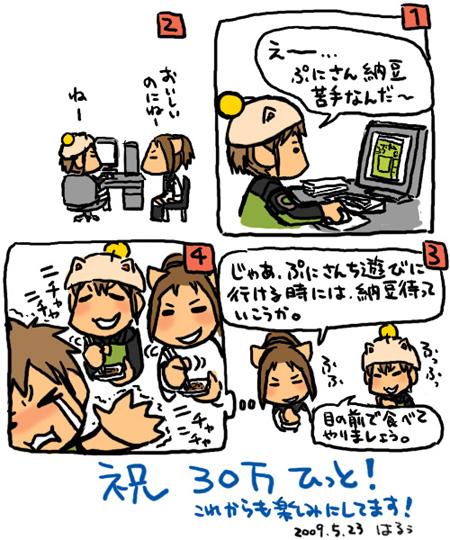 2009_05_23_06.jpg