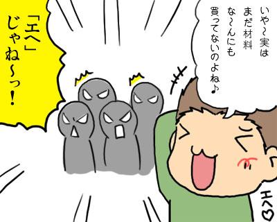 2008_12_20_03.jpg
