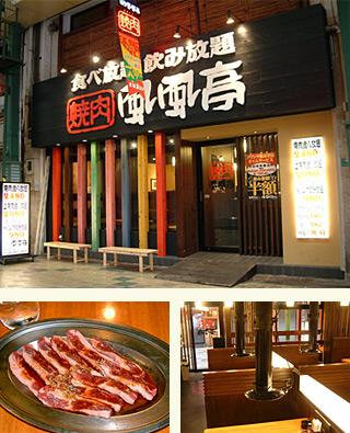 shop_huhutei.jpg